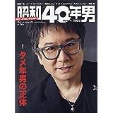 昭和40年男 2021年10月号 [雑誌]