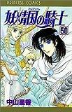 妖精国の騎士 第50巻 (プリンセスコミックス)