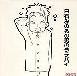 TVアニメ『らき☆すた』後半エンディングテーマ集 白石みのるの男のララバイ