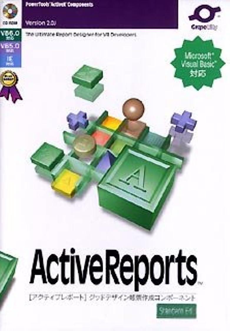 ウッズキャストどちらかActiveReports version 2.0J Standard Edition 1開発ライセンス