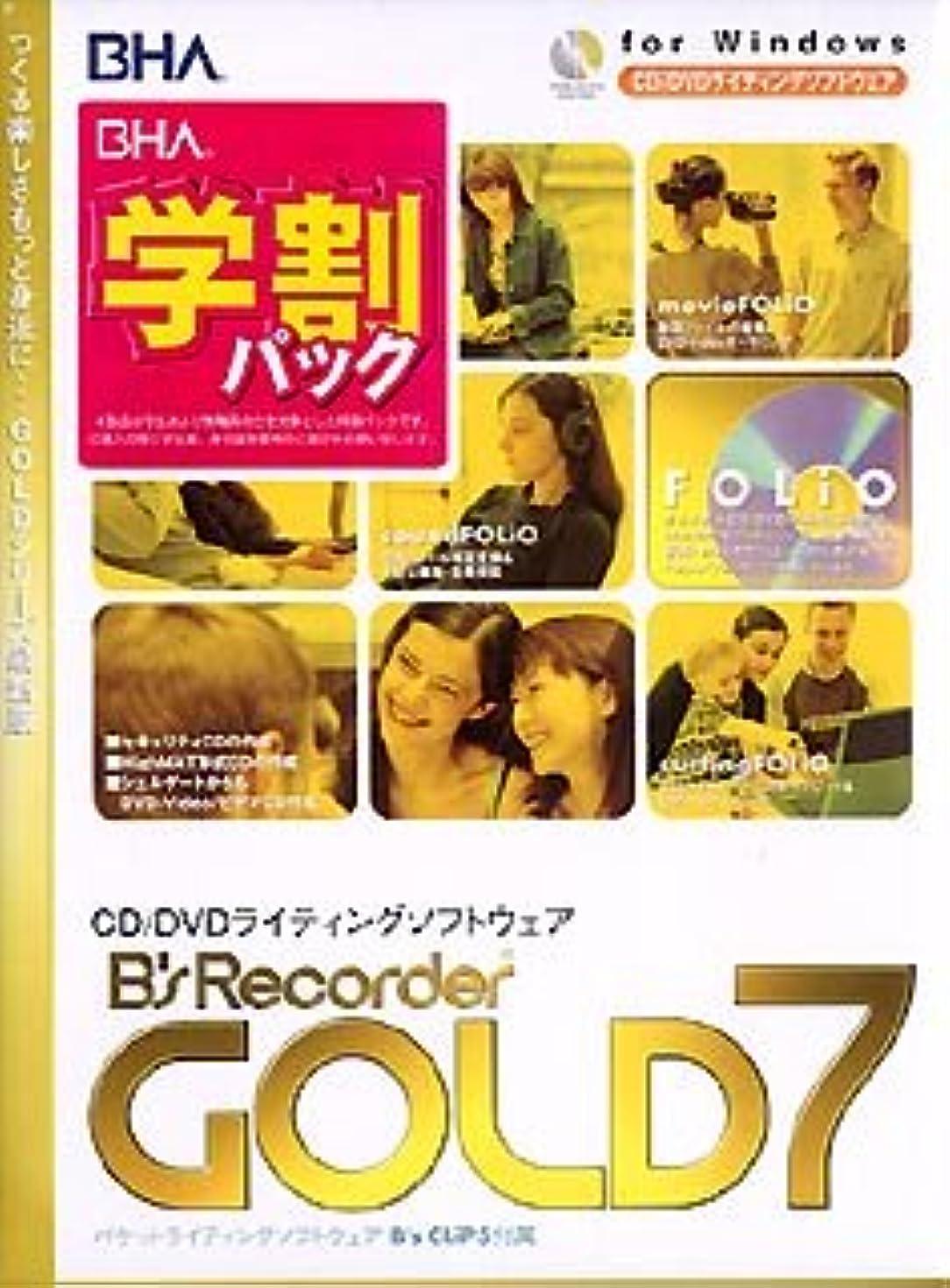 アッパーグループ怒るB's Recorder GOLD 7 アカデミック版