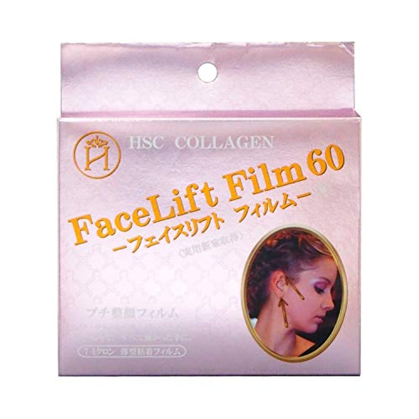 レンダーチューリップしわフェイスリフトフィルム60 たるみ テープ 引き上げ 透明 目立たない フェイスライン