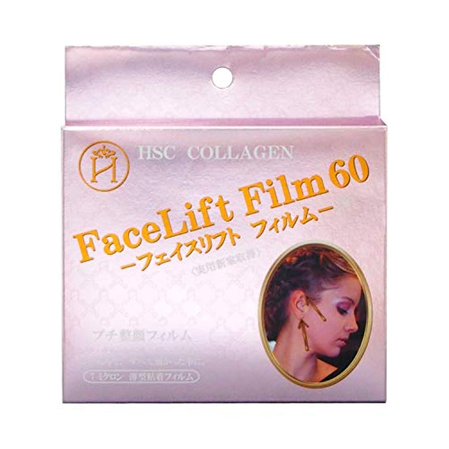 下る二明示的にフェイスリフトフィルム60 たるみ テープ 引き上げ 透明 目立たない フェイスライン