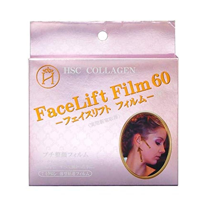 のホスト哲学者教育学フェイスリフトフィルム60 たるみ テープ 引き上げ 透明 目立たない フェイスライン