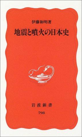 地震と噴火の日本史 (岩波新書 新赤版 (798))の詳細を見る