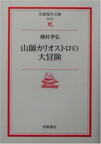 山師カリオストロの大冒険 (岩波書店)