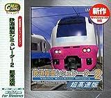 Great Series 鉄道模型シミュレーター 2 超高速版