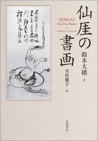 仙ガイの書画の詳細を見る