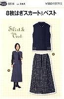 パターン(型紙)・8枚はぎスカート&ベスト