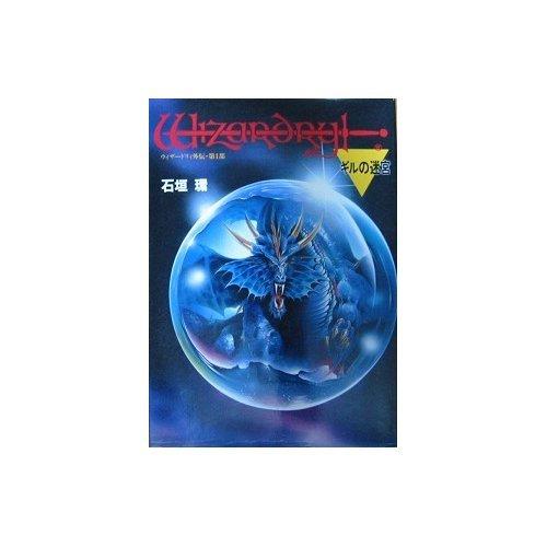 ウィザードリィ外伝 第1部 ギルの迷宮(宝島コミックス)の詳細を見る