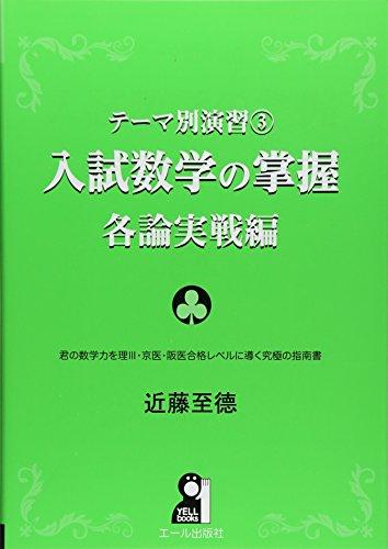 テーマ別演習3 入試数学の掌握 各論実戦編