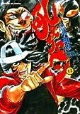吼えろペン 12 (サンデーGXコミックス)