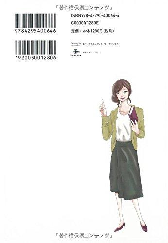 まんがでわかる 復縁方法 〜 また元カレと恋をする 〜