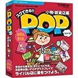 スグできるPOP 小物・雑貨店編