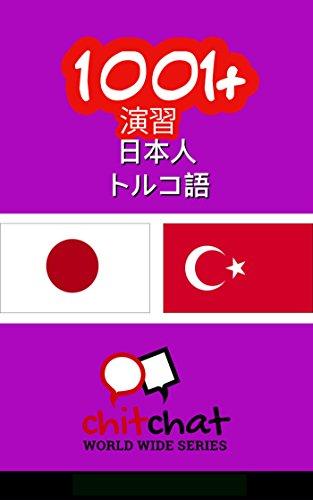 1001+ 演習 日本人 - トルコ語