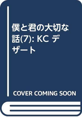 僕と君の大切な話(7) (KC デザート)