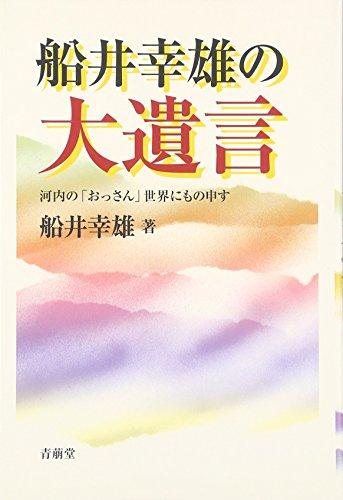 船井幸雄の大遺言―河内の「おっさん」世界にもの申すの詳細を見る