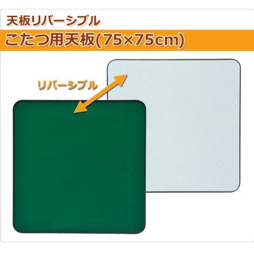 山善(YAMAZEN) カジュアルこたつ用(リバーシブル)ゲーム天板(75×75cm)  NT-75G