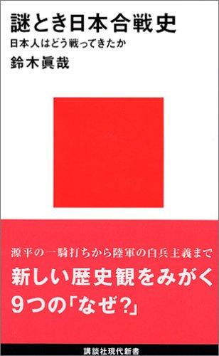 謎とき日本合戦史―日本人はどう戦ってきたか (講談社現代新書)の詳細を見る