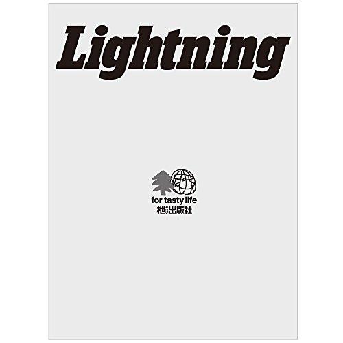 Lightning (ライトニング) 2017年 04月号