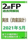 2級FP過去問解説 2021年5月実技(資産設計)