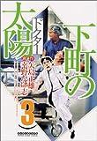 下町の太陽(ドクター) 第3巻 (マンサンコミックス)