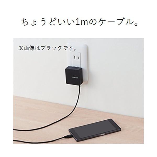 エレコム 充電器 ACアダプター 【Andro...の紹介画像4