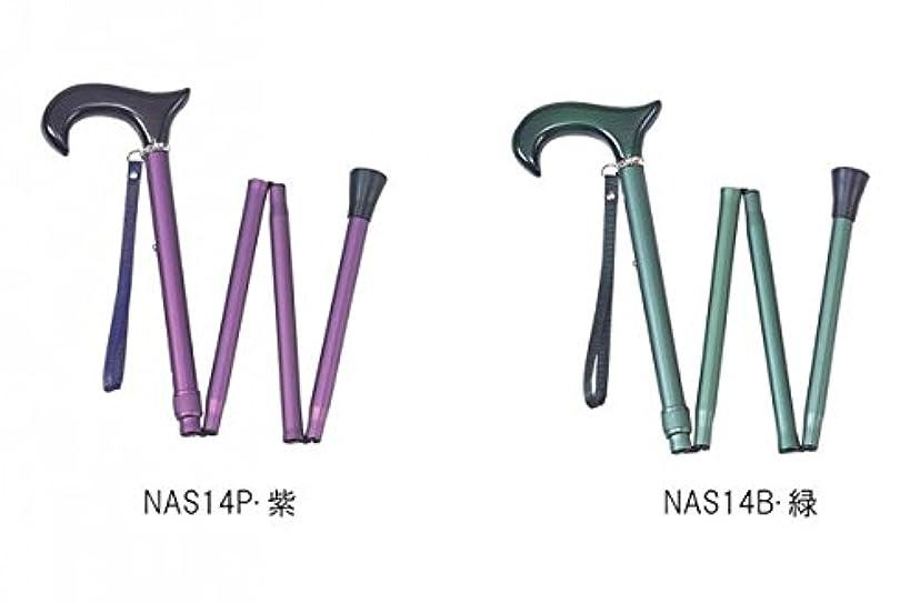 なめる故意にミケランジェロ便利 日用雑貨 日本製 職人手作り 折りたたみ式 アルミステッキ NAS14B?緑