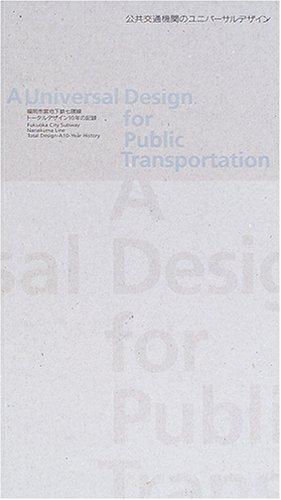 公共交通機関のユニバーサルデザイン―福岡市営地下鉄七隈線トータルデザイン10年の記録