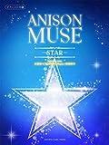 ピアノソロ 中級 ANISON MUSE (アニソン・ミューズ)-STAR-