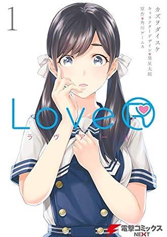 LoveR 1【アクセスコード付き】 (電撃コミックスNEXT) Kindle版