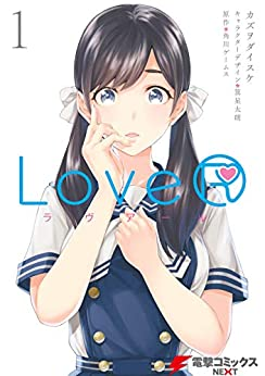 [カズヲ ダイスケ]のLoveR 1【アクセスコード付き】 (電撃コミックスNEXT)