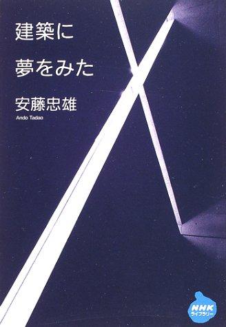 建築に夢をみた (NHKライブラリー)の詳細を見る