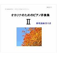 オカリナ伴奏CD 2 参考演奏・オカリナ楽譜付き 「カラオケ」