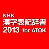 NHK 漢字表記辞書2013 for ATOK 通常版 DL版 [ダウンロード]