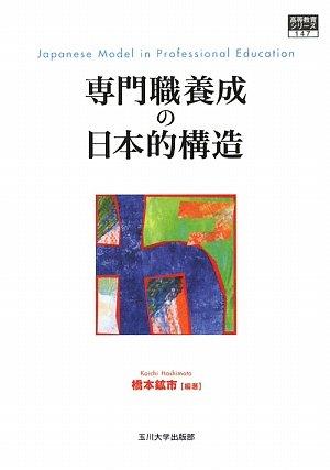 専門職養成の日本的構造 (高等教育シリーズ)