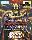 ウイザードリィ エンパイアIII ~覇王の系譜~ Good Price (限定版)