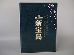 サクラ大戦スーパー歌謡ショウDVD-BOX「新 宝島」