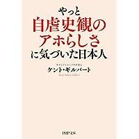 やっと自虐史観のアホらしさに気づいた日本人 (PHP文庫)