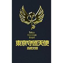 東京守護天使: 警備員書簡体小説 (破滅派)