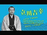 立川吉幸/「目黒の秋刀魚」