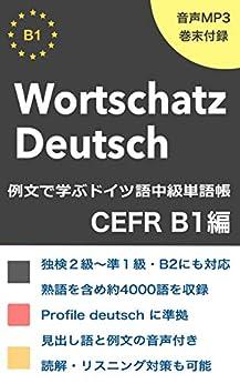 [小笠原 藤子, JAT LLP]の【音声付】例文で学ぶドイツ語中級単語帳 - CEFR B1編