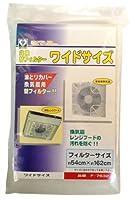 新北九州工業 換気扇フィルター 共用替フィルター 1枚入 ワイドサイズ 54×162cm F-7632