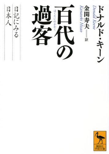 百代の過客 日記にみる日本人 / ドナルド・キーン