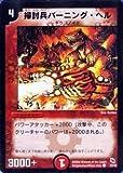 デュエルマスターズ/DMC01-04/33/C/掃討兵バーニング・ヘル