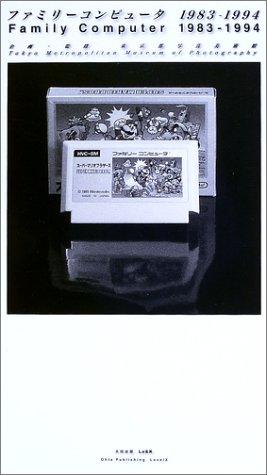 ファミリーコンピュータ 1983-1994の詳細を見る