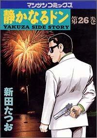 静かなるドン―Yakuza side story (第26巻) (マンサンコミックス)の詳細を見る