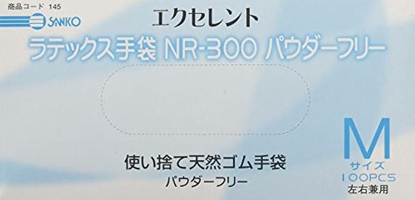 はい受粉する水平エクセレントラテックス手袋PF NR-300(100マイイリ) M