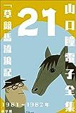 山口瞳 電子全集21 1981?1982年『草競馬流浪記』