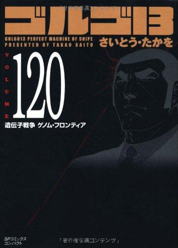 ゴルゴ13 (Volume120) 遺伝子戦争ゲノム・フロンティア (SPコミックスコンパクト)の詳細を見る